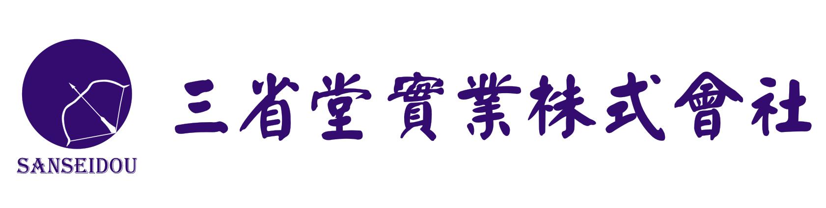 三省堂実業株式会社
