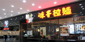 味千拉麺 中国