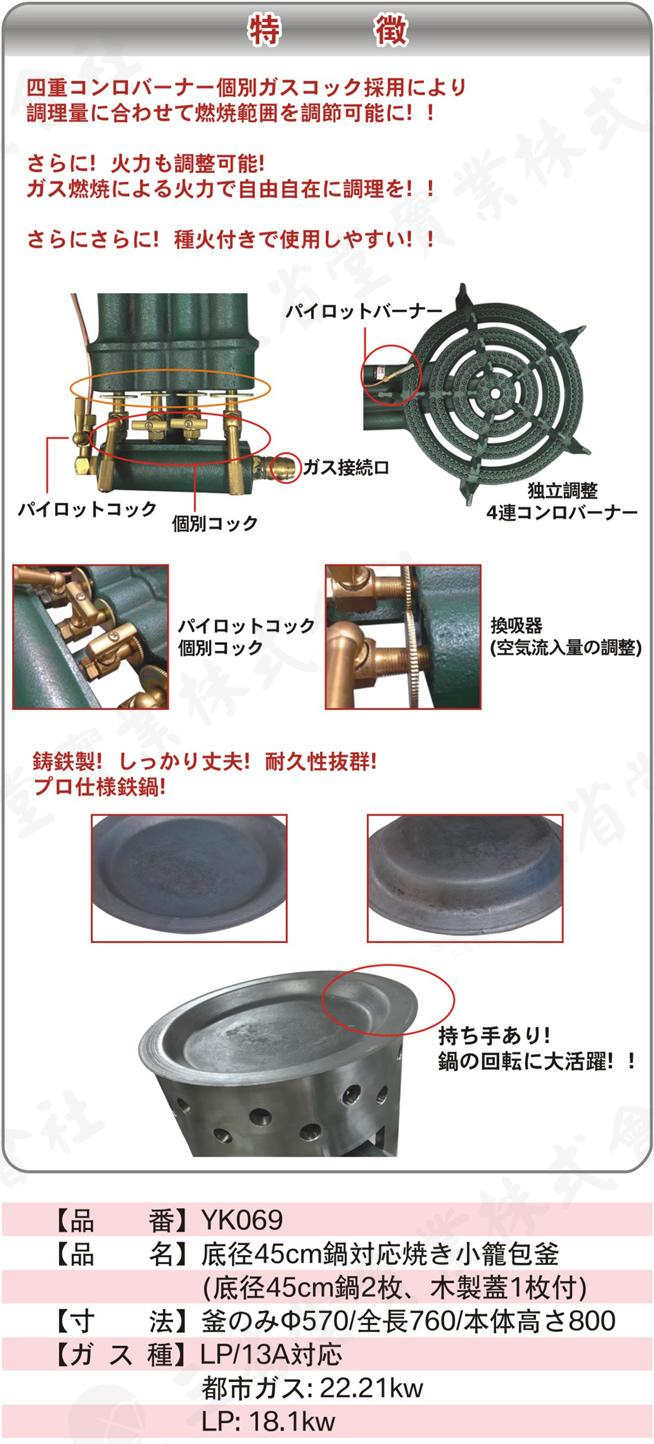 ガス焼き小籠包釜