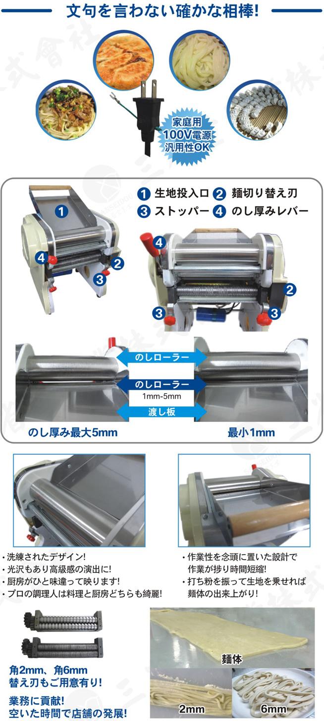 電動製麺機