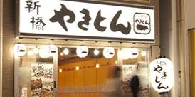 新橋やきとん 浅草橋店
