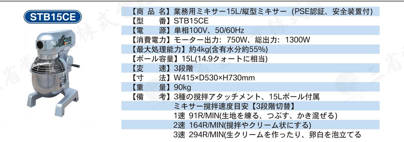 業務用ミキサー15L/縦型ミキサー(PSE認証/安全装置付)