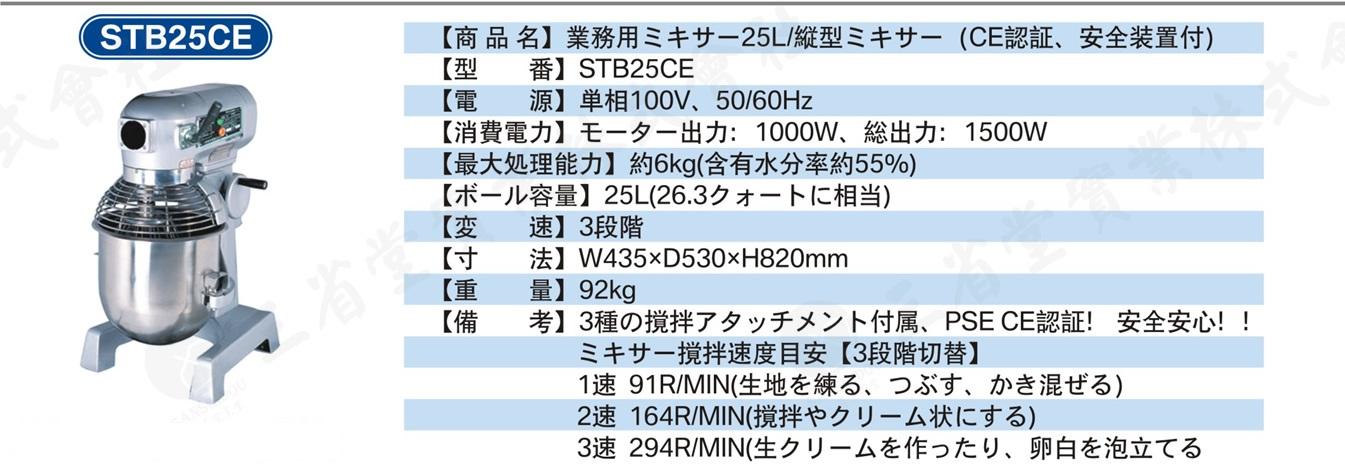 業務用ミキサー25L/縦型ミキサー(CE認証/安全装置付)