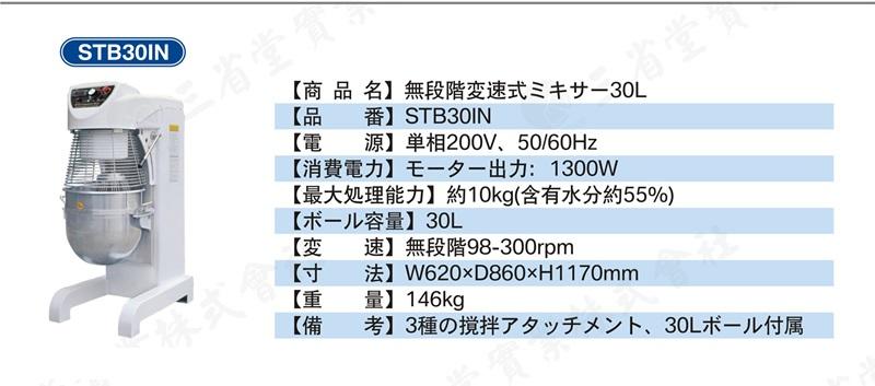 無段階変速式ミキサー30L